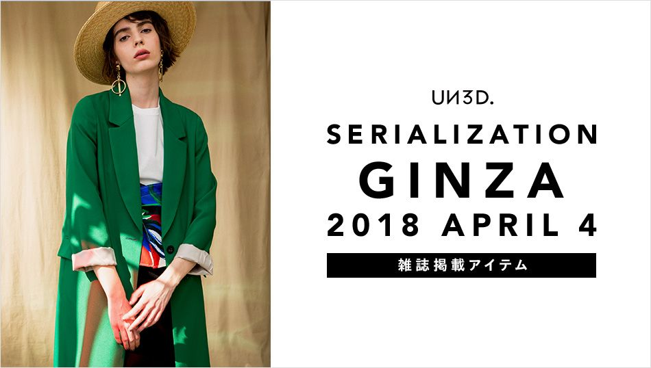 GINZA4月号掲載アイテム